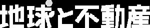 国内唯一のベトナム不動産投資の専門サイト 株式会社 地球と不動産ロゴ