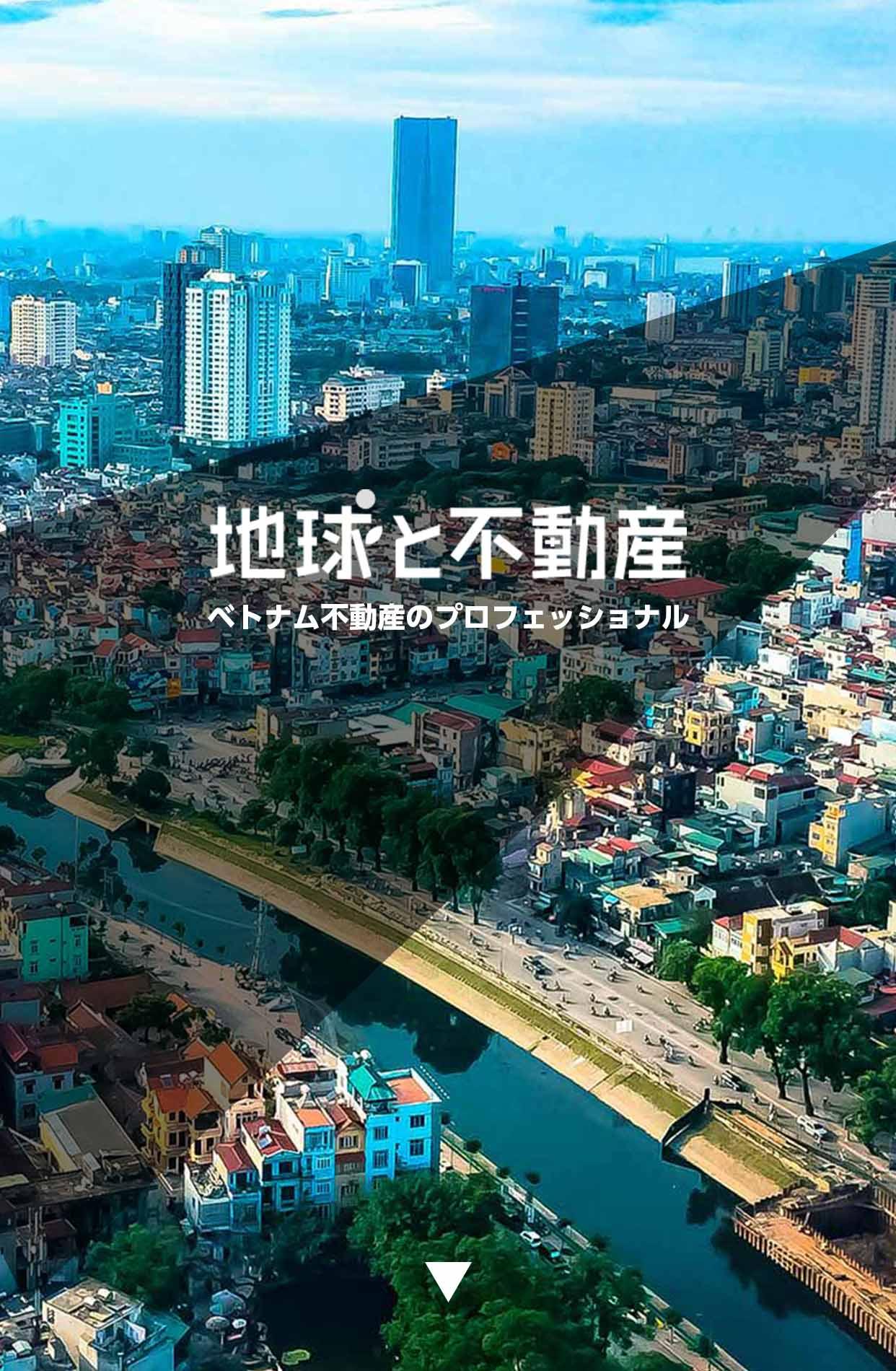ベトナム不動産投資のプロフェッショナル 地球と不動産